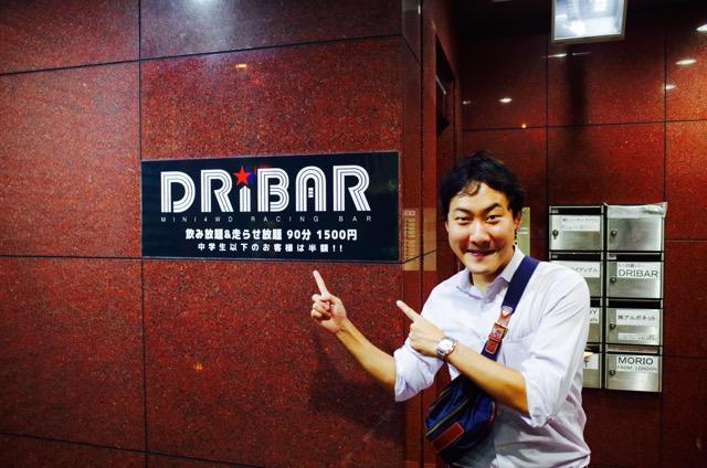 友人(DRIBARにて2)