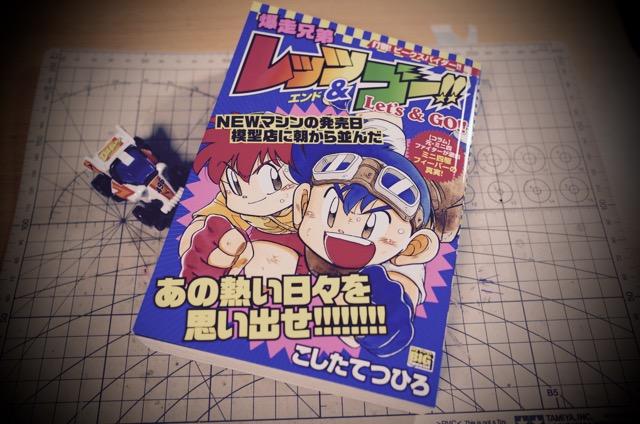 レッツ&ゴー!!表紙