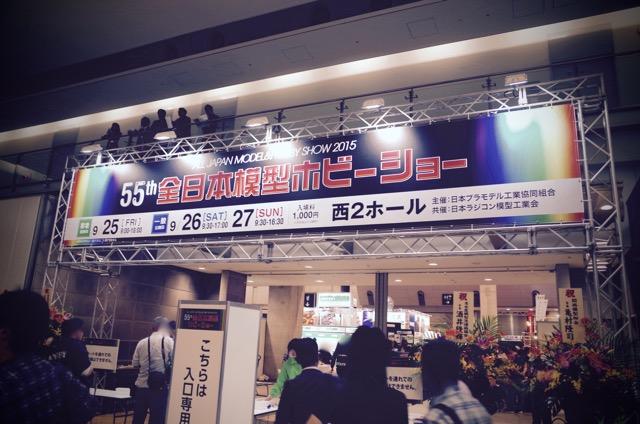 55th全日本模型ホビーショー看板