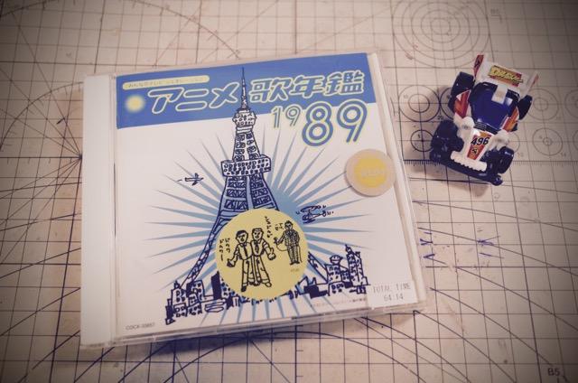 アニメ歌年鑑1989CDジャケット
