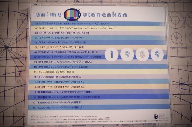 アニメ歌年鑑1989CDジャケット裏面
