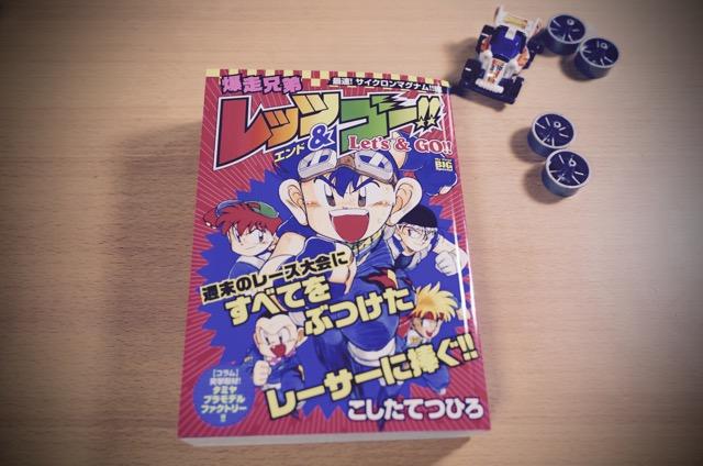 コンビニコミック「レッツ&ゴー」表紙