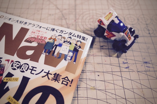 Get Navi 12月号表紙2