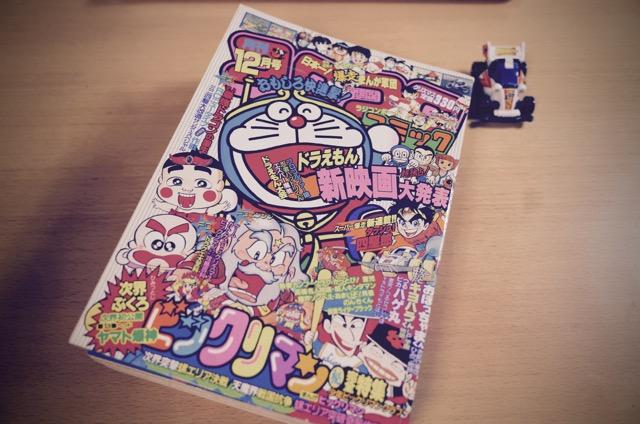 '87コロコロコミック12月号表紙