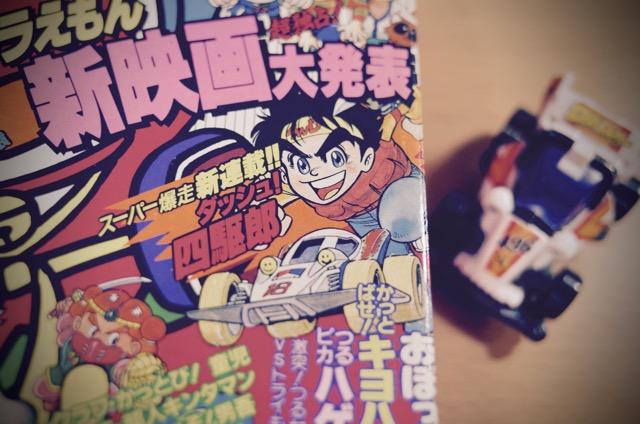 '87コロコロ12月号表紙四駆郎