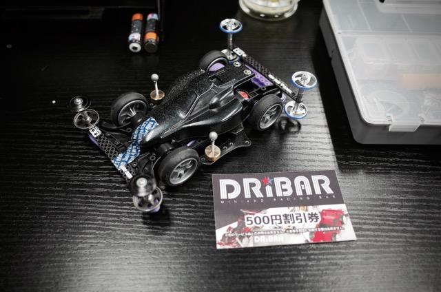 アスチュート in DRIBAR3