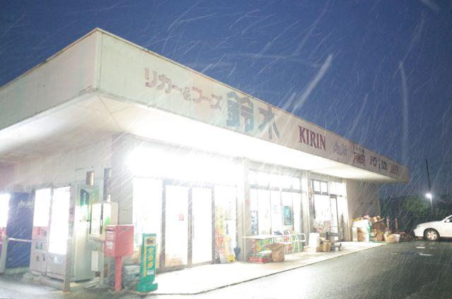 鈴木商店7