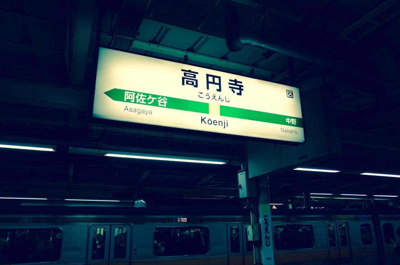 高円寺駅ホームにて。