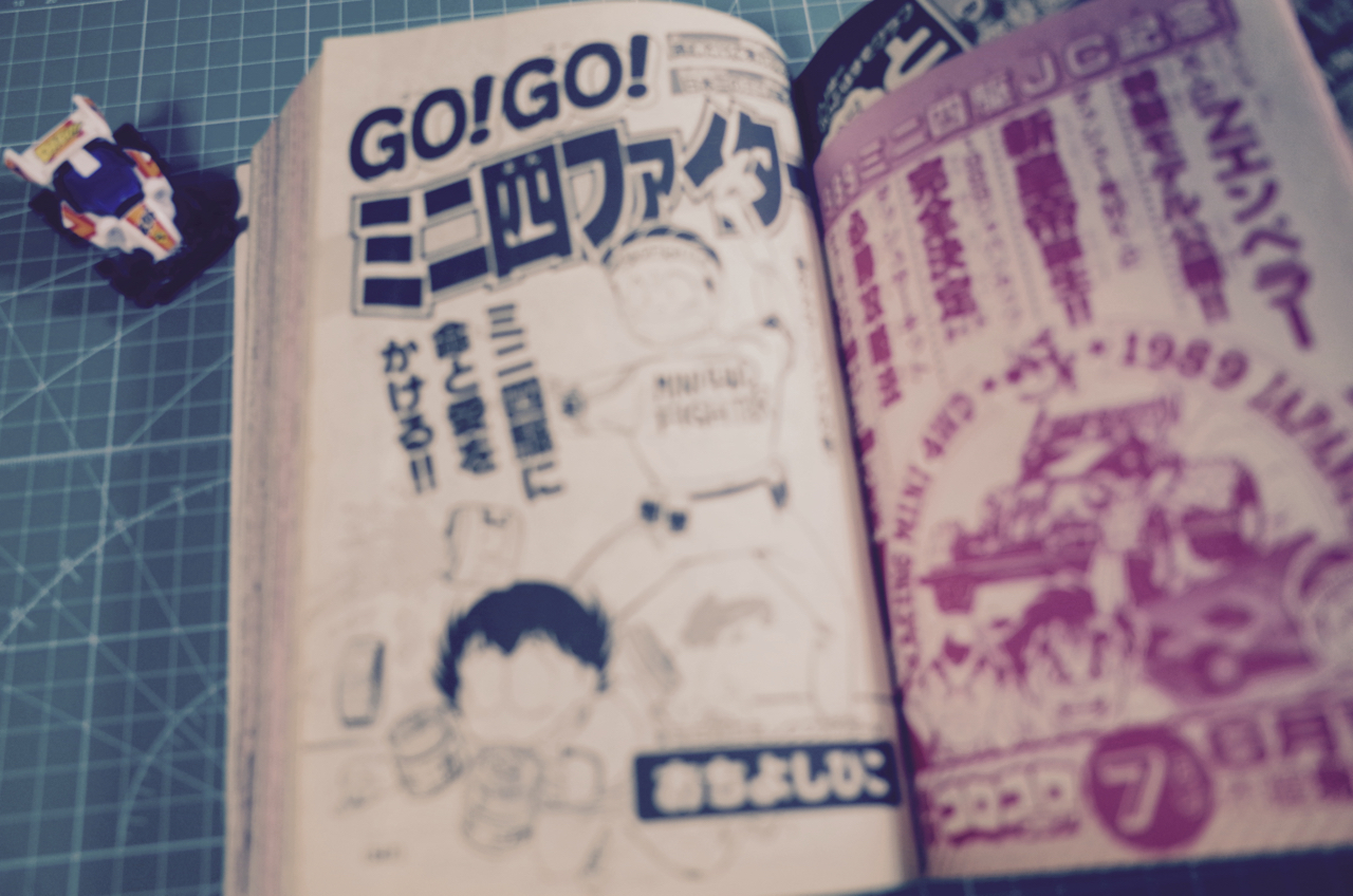 GO!GO!ミニ四ファイター扉絵