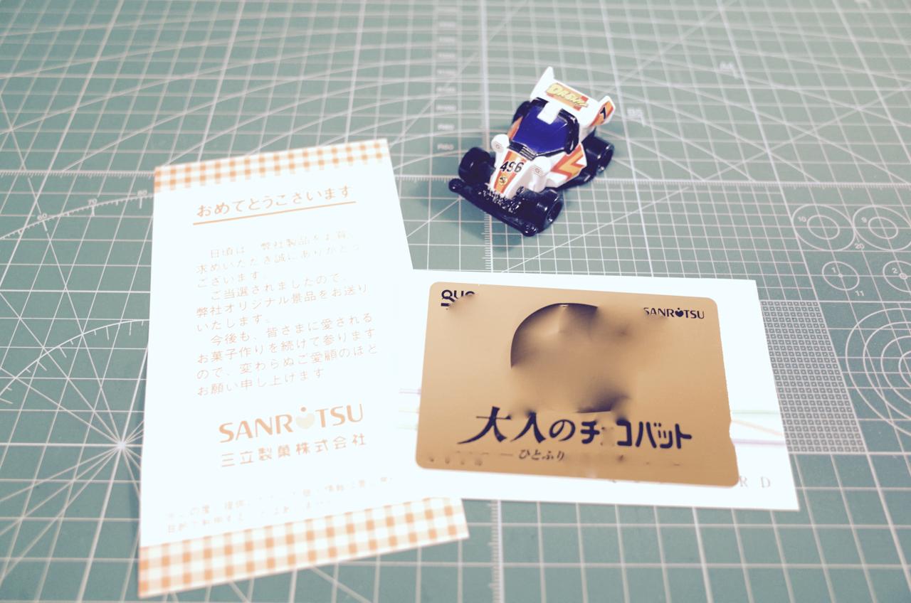 大人のチョコバットクオカード