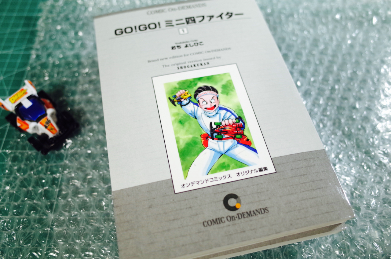 ... GO!GO!ミニ四ファイターの単行本
