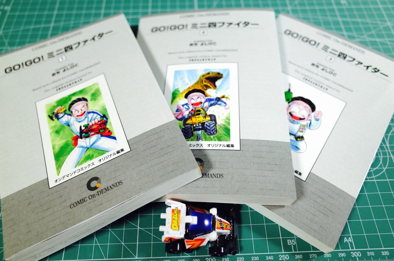 GO!GO!ミニ四ファイター06