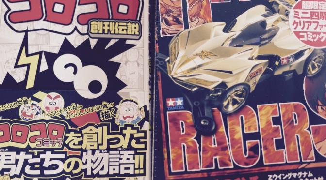 「コロコロ創刊伝説」と「爆走兄弟レッツ&ゴー!! RETURN RACERS」