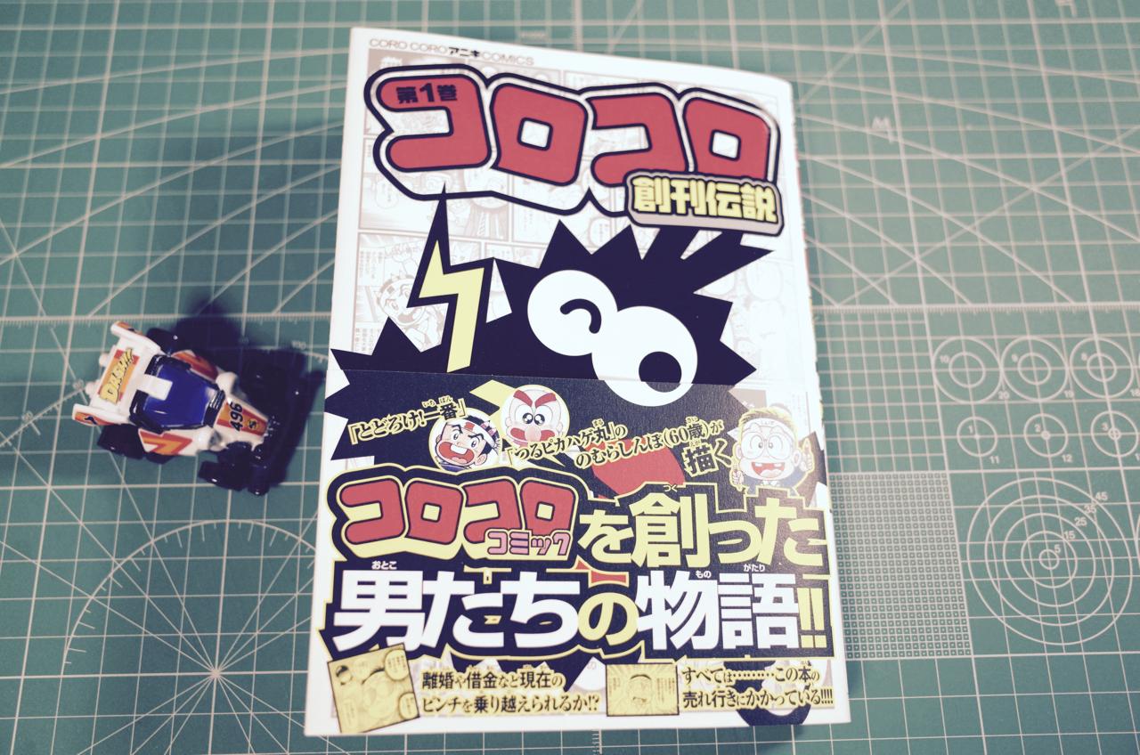 漫画単行本03