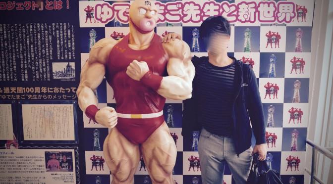 【大阪】ジョーシン・スーパーキッズランドへ行ってきた。新世界〜日本橋散策。