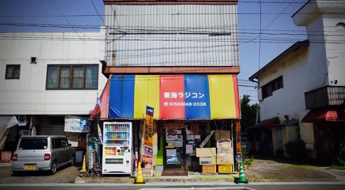 【愛知県】東海ラジコンに行ってきた!