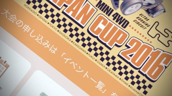 ミニ四駆グランプリ2016 SPRING 東京大会2 当選!