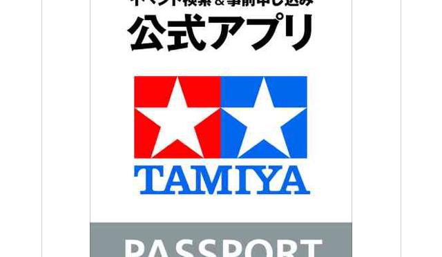 「TAMIYA PASSPORT(タミヤパスポート)」をダウンロード!