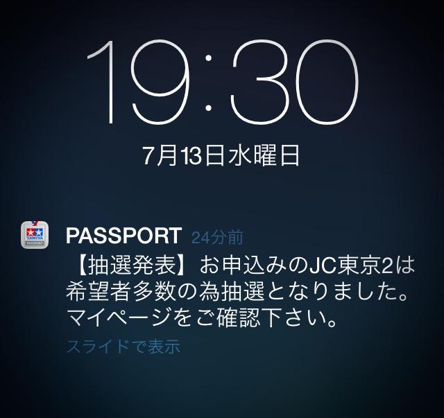JC2016 東京大会2抽選01