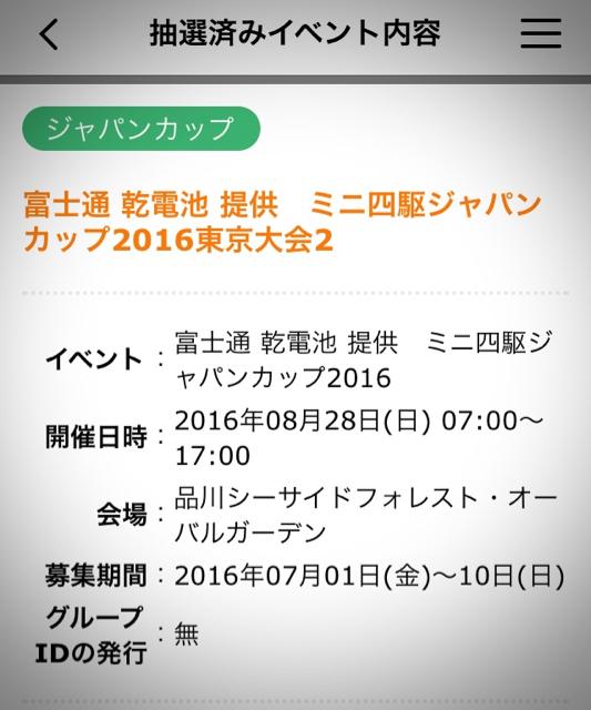 JC2016 東京大会2抽選04