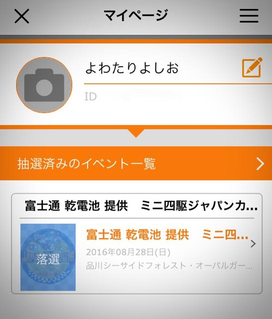 JC2016 東京大会2抽選02
