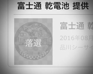 JC2016 東京大会2抽選03