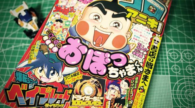 コロコロアニキ第6号!!〜おぼっちゃまくん復活!!