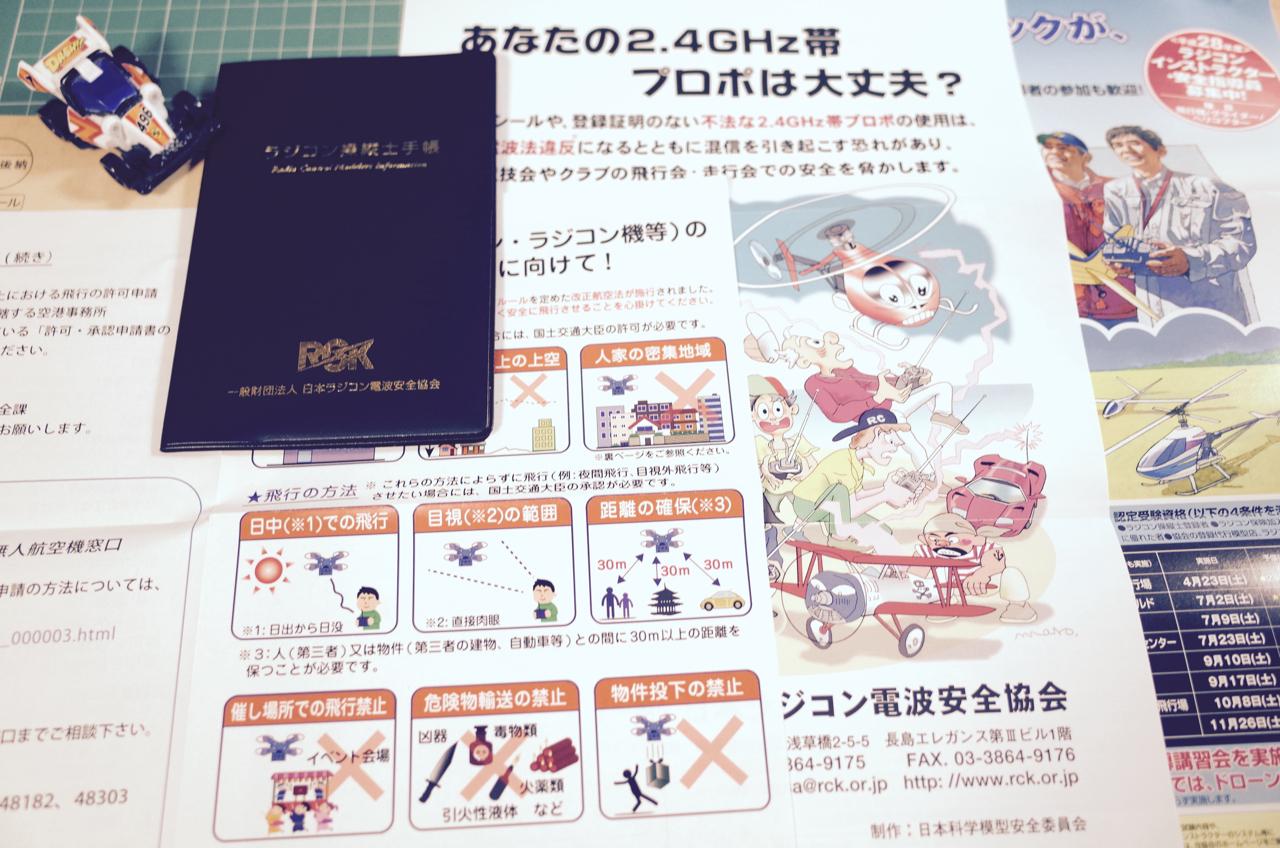ラジコン保険02