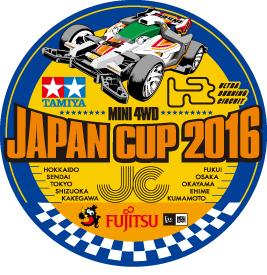 ジャパンカップ2016ロゴ
