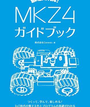 「徹底解説!MKZ4ガイドブック」購入!