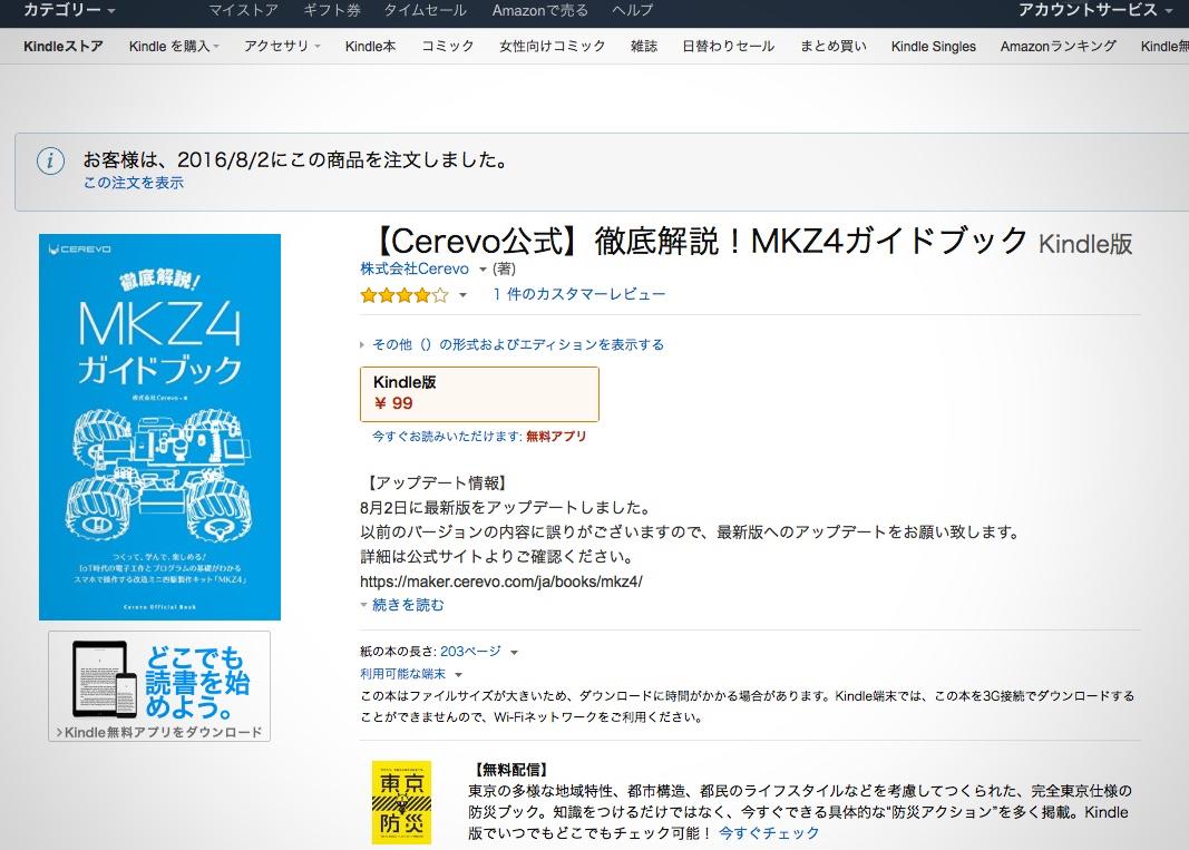 MKZ4購入画面