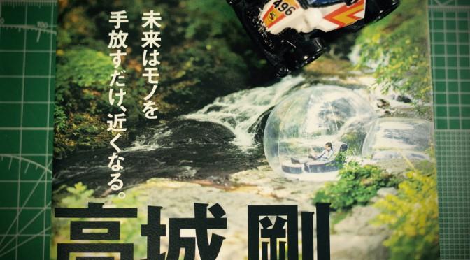 【新刊】LIFE PACKING2.1ー未来を生きるためのモノと知恵/高城 剛