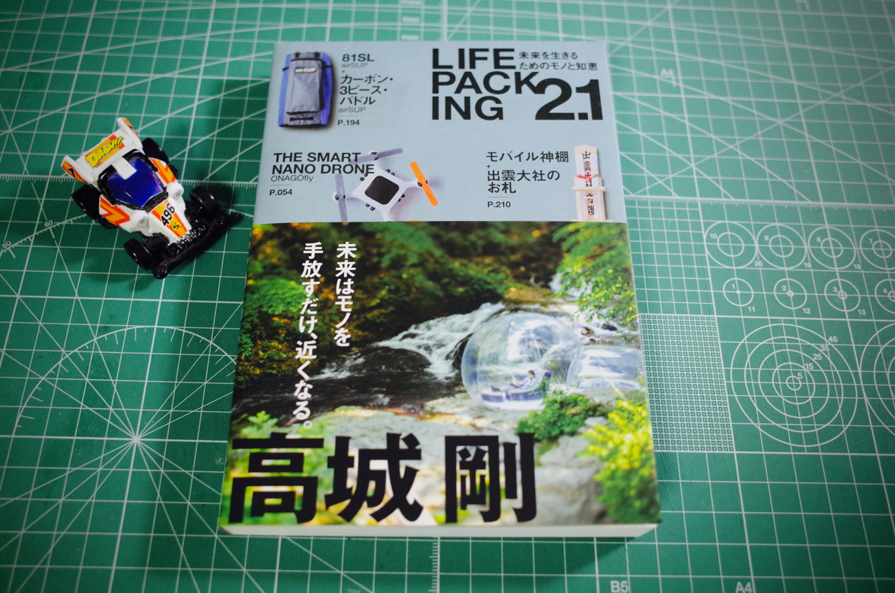 LIFE PACKING2.1表紙