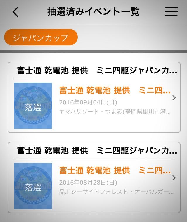 掛川大会抽選結果01