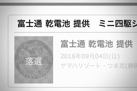 掛川大会抽選結果02