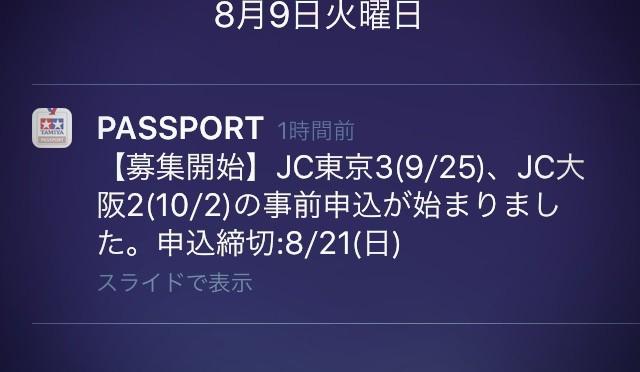 TAMIYA PASSPORT通知