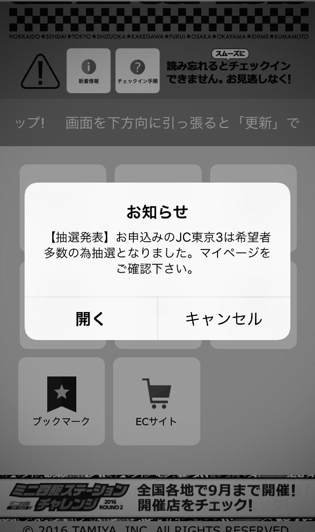 東京大会3抽選結果03