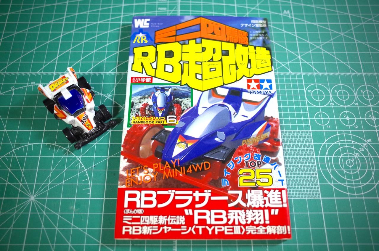 ミニ四駆RB超改造01