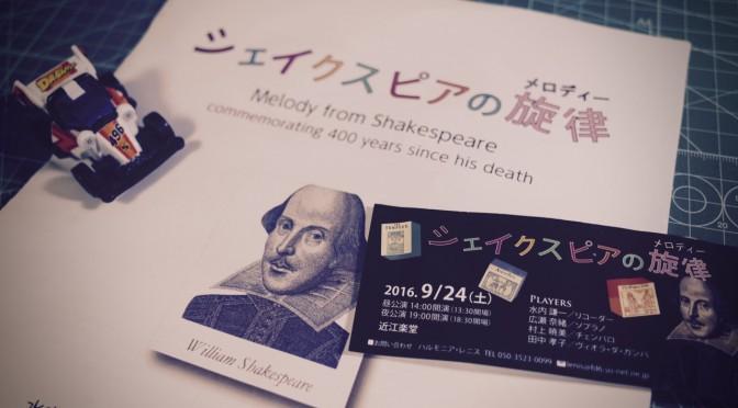 """【雑記】""""シェイクスピアの旋律(メロディー)""""を聴いてきた♪"""