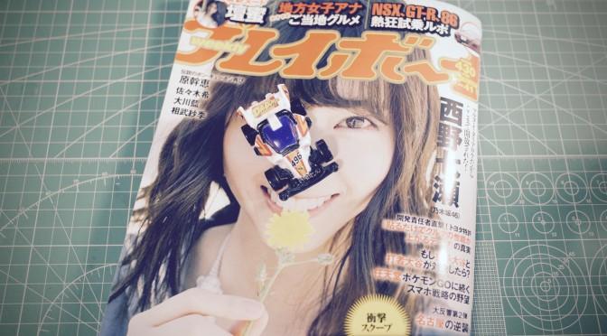 【雑誌】週刊プレイボーイ 2016年 10/10号