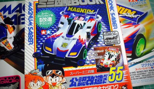【書籍】マグナムセイバー・ソニックセイバーミニ四駆BOOK
