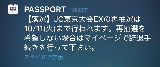 東京EX抽選結果通知。