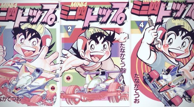 「ミニ四トップ」電子書籍版が¥0!!
