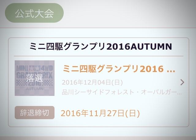 ミニ四駆グランプリ2016Autumun