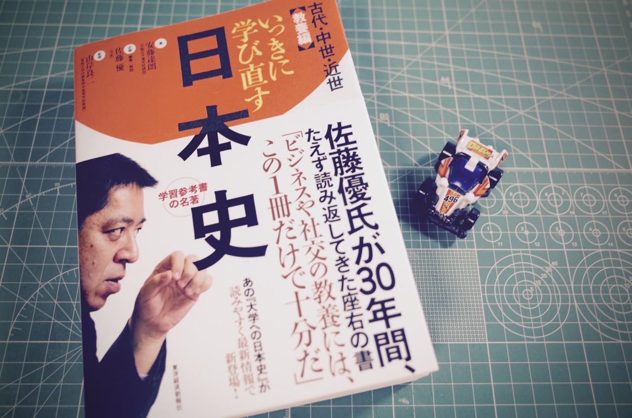 いっきに学び直す日本史カバー
