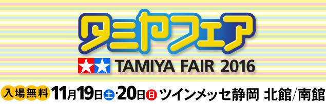 タミヤフェア2016