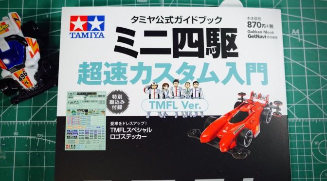【新刊】タミヤ公式ガイドブック ミニ四駆超速カスタム入門 TMFL Ver. (Gakken Mook)