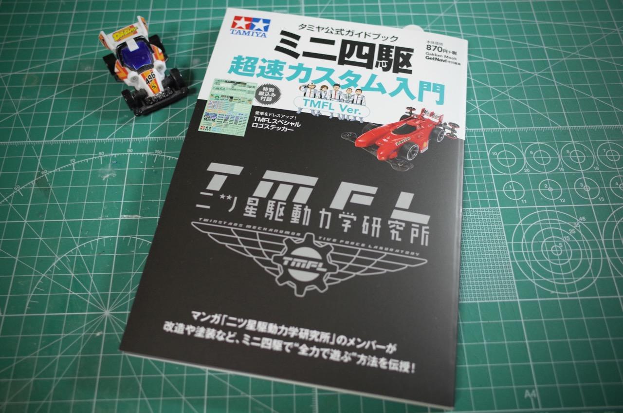 超速カスタム入門01