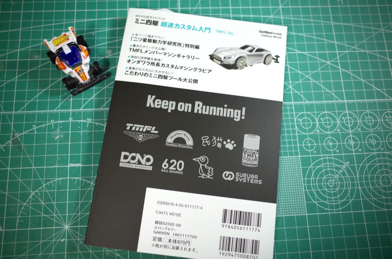超速カスタム入門03