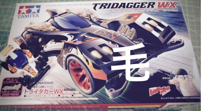 毛が出てますよ♪「トライダガーWX」購入!!